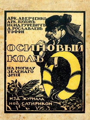 cover image of Осиновый колъ на могилу зеленаго змiя