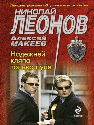 cover image of Надежней кляпа только пуля