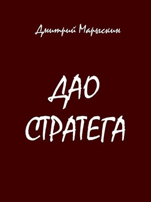 cover image of Дао стратега