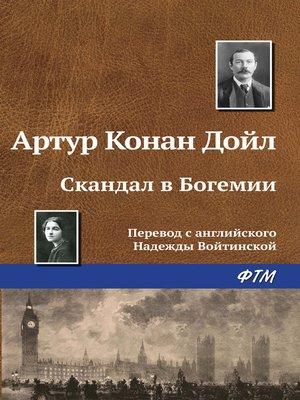 cover image of Скандал в Богемии