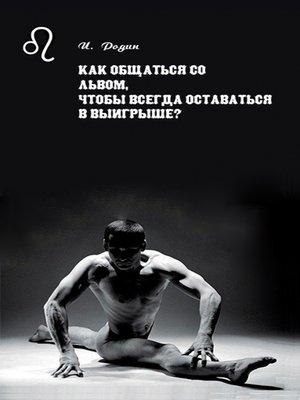 cover image of Как общаться со Львом, чтобы всегда оставаться в выигрыше?