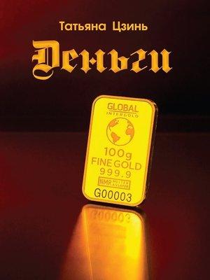 cover image of Деньги