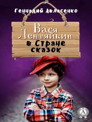 cover image of Вася Лентяйкин в Стране сказок