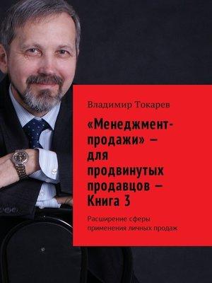 cover image of Творческие продажи. Книга3. Для продвинутых продавцов