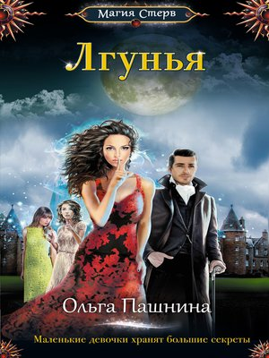cover image of Лгунья