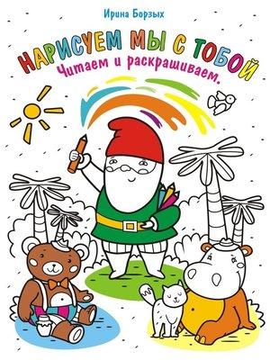 cover image of Нарисуем мыстобой. Читаем и раскрашиваем