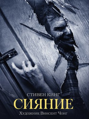 cover image of Сияние
