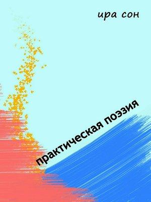 cover image of Практическая поэзия
