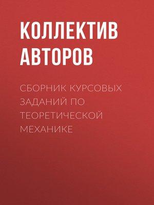 cover image of Сборник курсовых заданий по теоретической механике