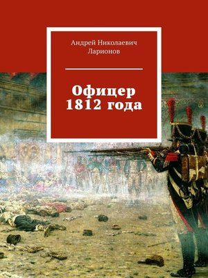 cover image of Офицер 1812года