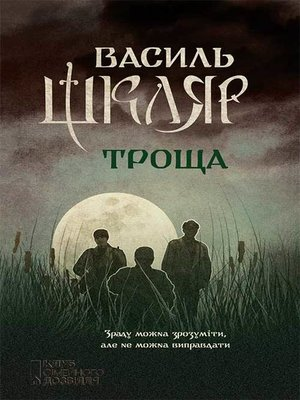 cover image of Троща