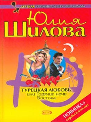 cover image of Турецкая любовь, или Горячие ночи Востока