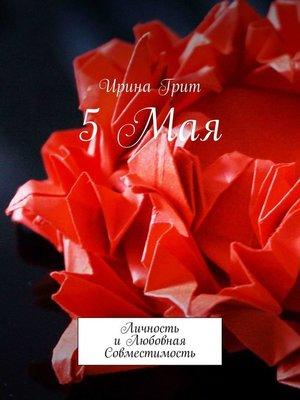 cover image of 5 Мая. Личность и любовная совместимость