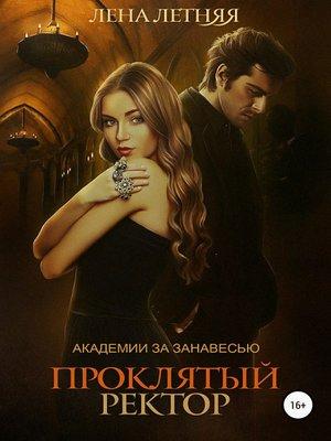 cover image of Проклятый ректор