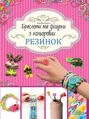 cover image of Браслети та фігурки з кольорових резинок