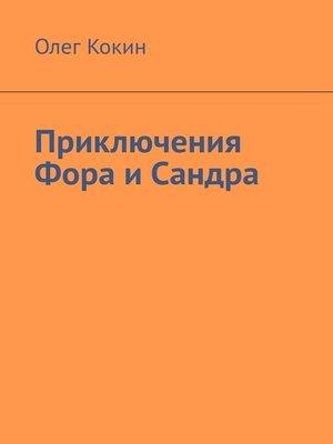 cover image of Приключения Фора иСандра