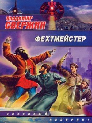 cover image of Фехтмейстер