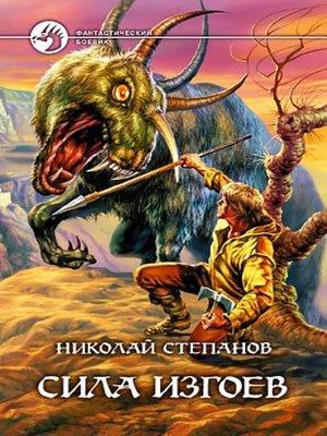 cover image of Сила изгоев