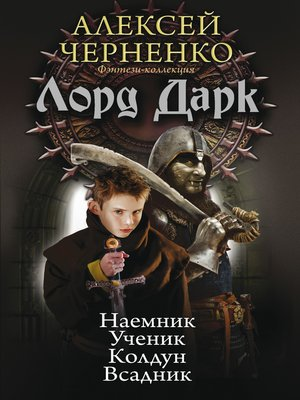 cover image of Лорд Дарк