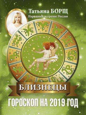 cover image of Близнецы. Гороскоп на 2019 год