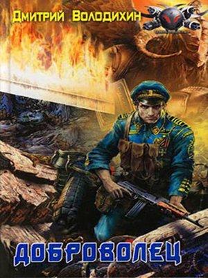 cover image of Доброволец