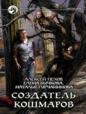 cover image of Создатель кошмаров