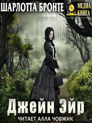 cover image of Джейн Эйр