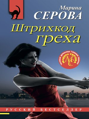 cover image of Штрихкод греха