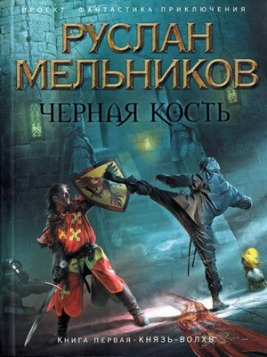cover image of Князь-волхв