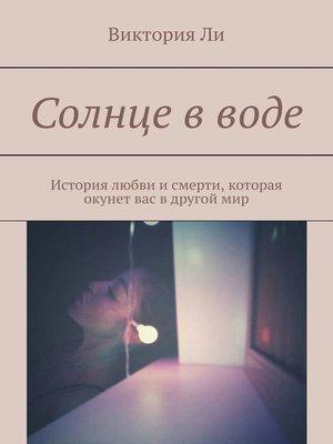 cover image of Солнце вводе. История любви исмерти, которая окунет вас вдругоймир