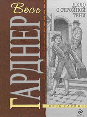 cover image of Дело супруга-двоеженца