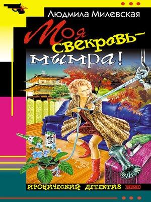cover image of Моя свекровь – мымра!