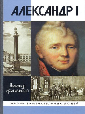 cover image of Александр I