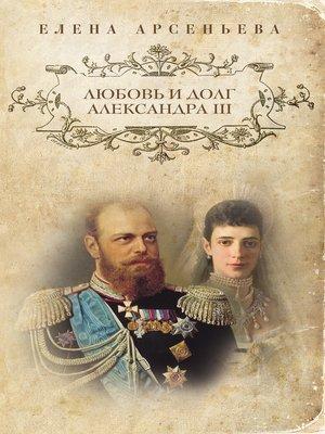 cover image of Любовь и долг Александра III