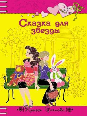 cover image of Сказка для звезды