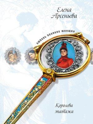cover image of Дорогу крылатому Эросу! (Александра Коллонтай)