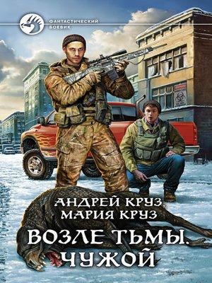 cover image of Возле Тьмы. Чужой
