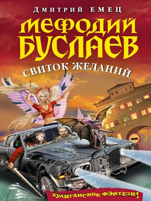 cover image of Свиток желаний