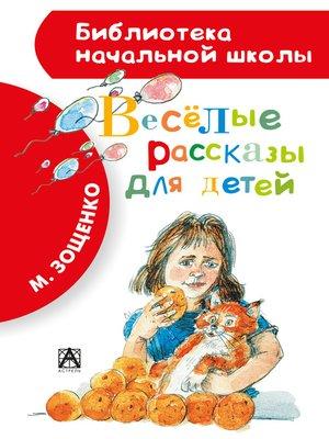cover image of Весёлые рассказы для детей (сборник)
