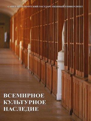cover image of Всемирное культурное наследие. Учебник