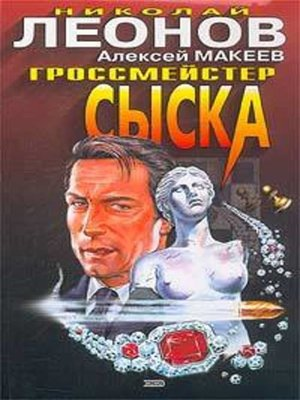 cover image of Гроссмейстер сыска