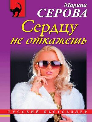 cover image of Сердцу не откажешь