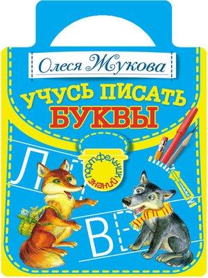 cover image of Учусь писать буквы