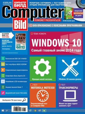cover image of ComputerBild №22/2014