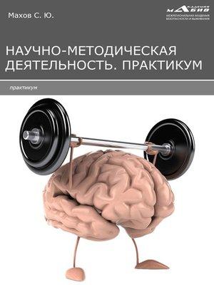 cover image of Научно-методическая деятельность. Практикум