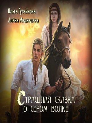 cover image of Страшная сказка о сером волке