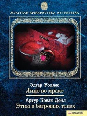 cover image of Лицо во мраке. Этюд в багровых тонах