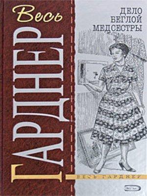 cover image of Дело зеленоглазой сестрички