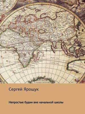 cover image of Непростые будни вне начальной школы