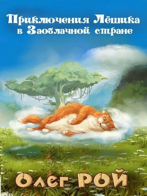 cover image of Приключения Лёшика в Заоблачной стране